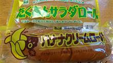 岡山名物のバナナクリームロール&たくあんサラダロール(笑)