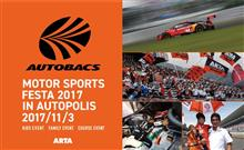 オートバックス・モータースポーツフェスタ 2017