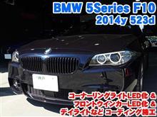 BMW 5シリーズ(F10) LEDバルブ装着とコーディング施工