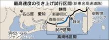 全国初!明日午前10時から新東名高速道路が最高速110キロに