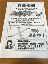 情報お願いします!→犯人逮捕されました!