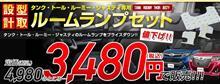 【シェアスタイル】タンク・ルーミー・トール・ジャスティ専用設計LEDルームランプ プライスダウン