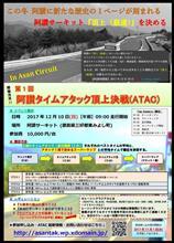 阿讃タイムアタック頂上決戦(ATAC)エントリー受付開始
