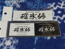 JAPAN 峠 PROJECT碓氷峠