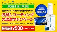 <第二弾>OPEN記念キャンペーン ワンコインで洗車も気持ちエーモン!