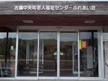 野山温泉 「吉備中央町老人福祉センター」 ふれあい荘 の巻