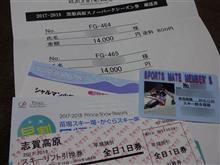 スキー保険&チケット