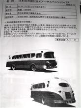 日本初冷房付エアサスバス