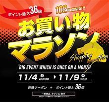 【シェアスタイル】楽天お買い物マラソンまもなく開催!!本日20時00~11月9日(木)AM1時59分まで