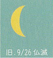月暦 11月14日(火)