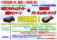 アルトワークス&S660キャンペーン!