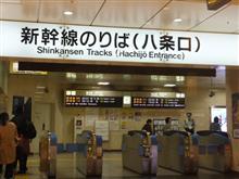 10月22日、京都から無事帰還