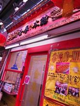 蒲田三大餃子を食どすえ~~~~~ェ!