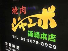 2017年R35GTRclub関東忘年会 2017.12.16