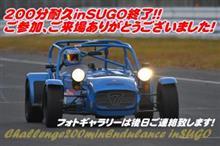 次はSUGO4時間走行会ファイナル!まだまだ募集中!