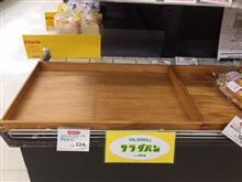 サラダパン~大阪の旅・・・