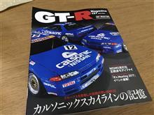 GT-Rマガジン137