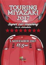 スーパーカー ツーリング in 宮崎