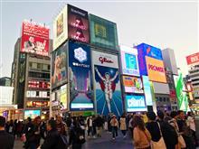 大阪で~産まれてない~オンナやーさかい~♪