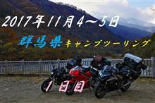 2017年11月4~5日 群馬県キャンプツーリング(1日目)