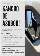 カングーde阿蘇ぼう!開催について(告知)