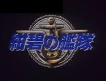 「 紺 碧 の 艦 隊 」 ~