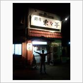 富山県 富山市 麺房 東々亭 ...