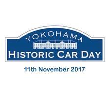 Yokohama Histric Car Day 2017
