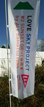 LOVE SKY PROJECT #2 SUNSET DRIVE @熊本 その2