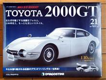 週刊トヨタ2000GT 第21号