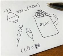 富山フリョ〜中年の集い★車忘れの?忘年会のオシラセvol.2