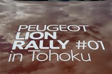 Peugeot Lion Rally #01 in Tohoku に参戦してきました。