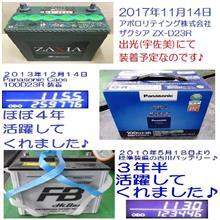 2017/11/14 出光(宇佐美)にてアポロリテイング株式会社 ザクシアZX-D23R装着予定♪