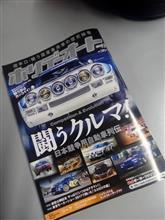 久し振りのカー雑誌