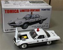 トミカリミテッドヴィンテージのコスモスポーツパトカーです♪