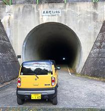 トンネルを抜ければ絶景❗️