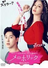 東方神起ユンホ主演の新ドラマ『メロホリック』のネタバレ&あらすじ!