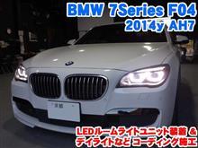 BMW 7シリーズ(F04) LEDルームライトユニット装着とコーディング施工