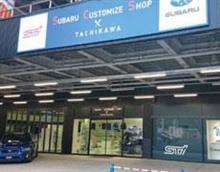 今週末は東京スバル立川店でイベントです