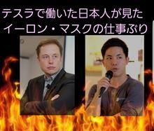 テスラのイーロン・マスクと働いて来た日本人のインタビュー話