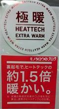 極暖の1.5倍!?