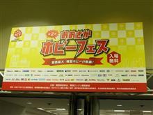 第2回大阪ホビーフェス!!