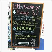R magicフェア開催!!!