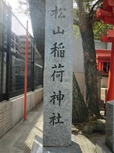 福岡市のプチスポット (九州で一番古い稲荷神社)