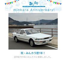 祝・みんカラ歴1年!らしい^^;