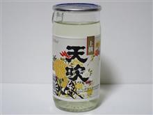 カップ酒1725個目 天吹上撰 天吹酒造【佐賀県】