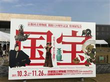 京都国立博物館  国宝展