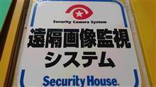 【あずけて安心】工場・駐車場・ネット回線まで万全のセキュリティ対策をしています