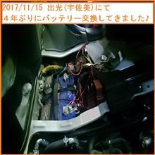 2017/11/15 出光(宇佐美)にて4年ぶりにバッテリー交換してきました♪