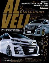 AL&VELI Vol.3 発売!!